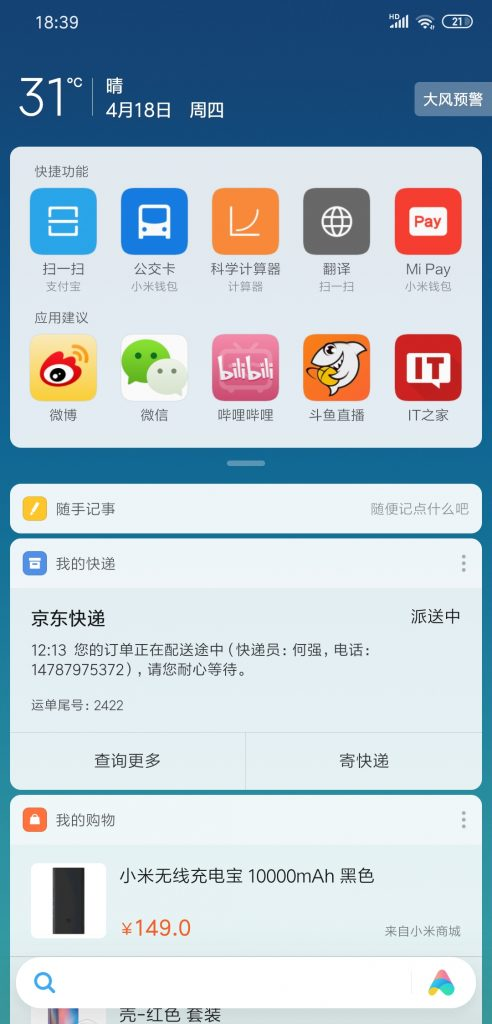Check out what's new in MIUI 11! (Launcher link - General