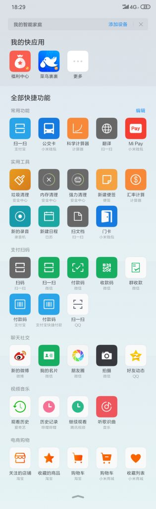 MIUI 11 桌面应用程序快捷方式