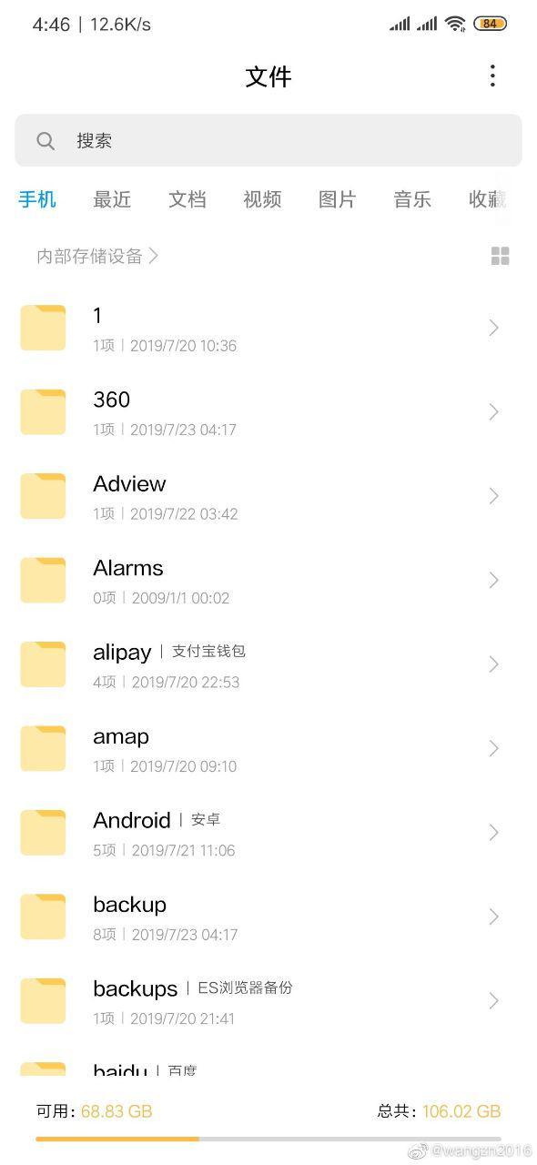 Xiaomi Mi Проводник MIUI 11